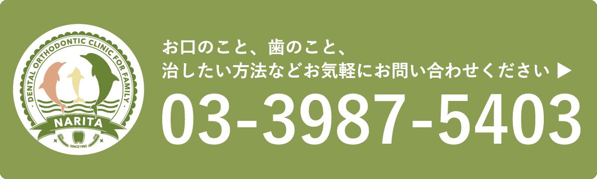 成田歯科・矯正歯科医院電話番号スマートフォン